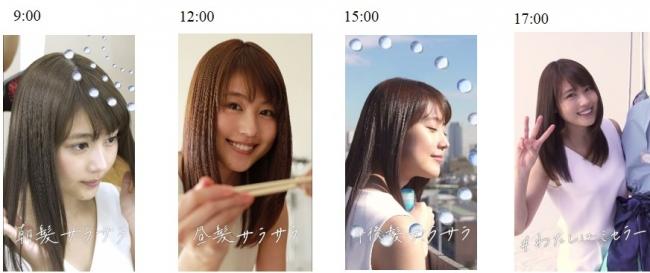 【4月14日発売】パンテーン ミセラー誕生。夕方になってもさら髪続く。