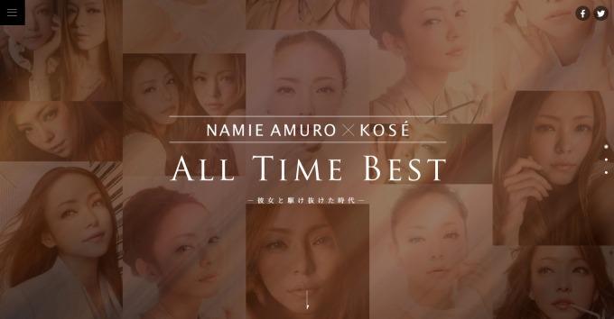 ★コーセー×安室奈美恵コラボレーションプロジェクトALL TIME BEST