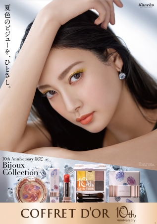 【6月16日発売】コフレドール 24K純金で夏を楽しむアイメイク