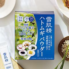 【7月1日発売】食べる、雪肌精。初の美容食品ハトムギ パウダー誕生