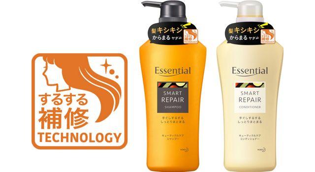 【8月11日発売】洗うだけであつかいやすい髪。新エッセンシャル