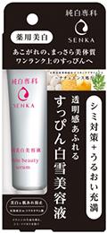 【9月上旬発売】「純白専科」から「すっぴん白雪美容液」誕生