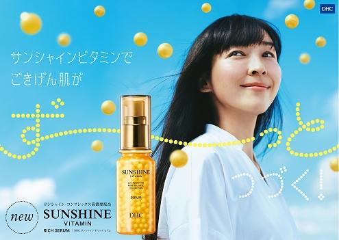 【9月6日発売】ビタミンパワーで夕方まで美肌。DHCサンシャインビタミン