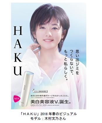 【18年3月21日発売】HAKUが進化。シミ予防サイエンスの核心美容液誕生