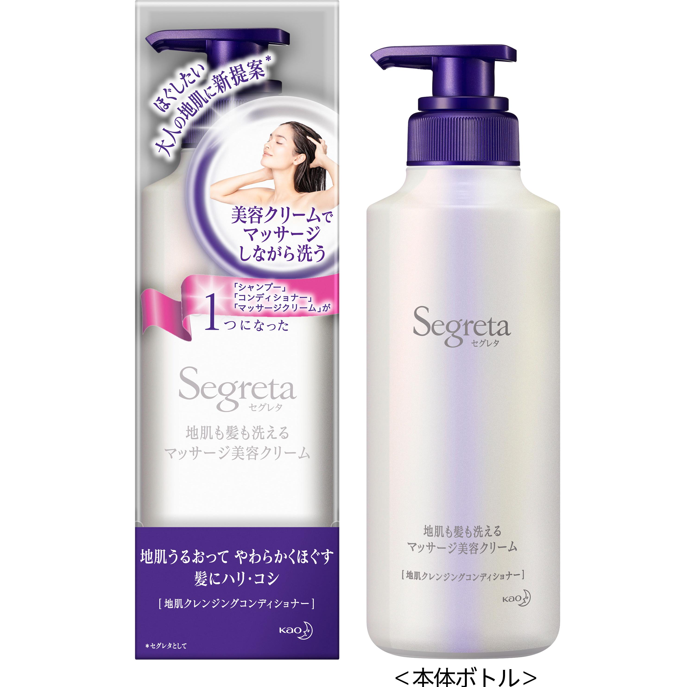 【4月21日発売】セグレタから大人におすすめの泡立たない洗髪料誕生