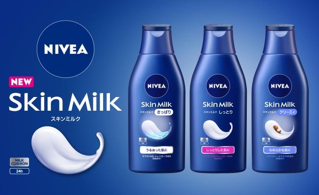 【9月8日発売】ロングセラー、ニベアスキンミルクがリニューアル