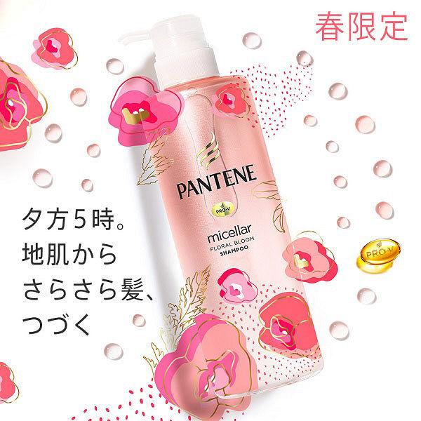 【19年春限定発売】パンテーンミセラー フローラルブルームの香り