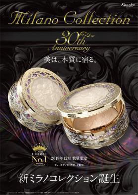 【19年12月1日発売】誕生30周年!カネボウミラノコレクション2020